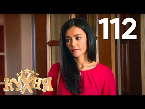 Кухня   Сезон 6   Серия 112