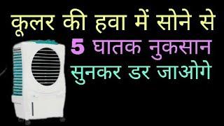 Cooler अगर आप भी कूलर की हवा में सोते हैं तो यह खबर जानकर आपके पसीने छूट जाएंगे