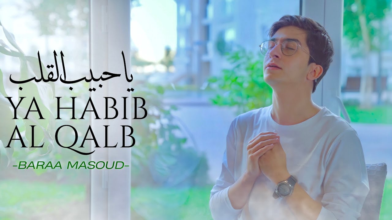 Baraa Masoud - Ya Habibal Qolbi | براء مسعود - يا حبيب القلب