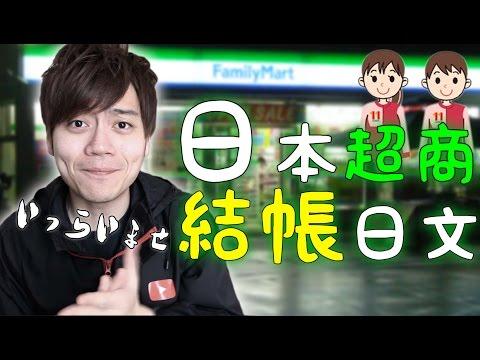 【基礎篇】日本超商,店員都在講什麼? 【日文教學】 /