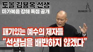 [마가복음 강해 : 6강] 도올 김용옥 선생 벙커1교회…