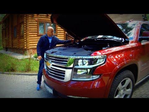 Жизнь с Chevrolet Tahoe 2017 Часть 2 4k Ultra HD