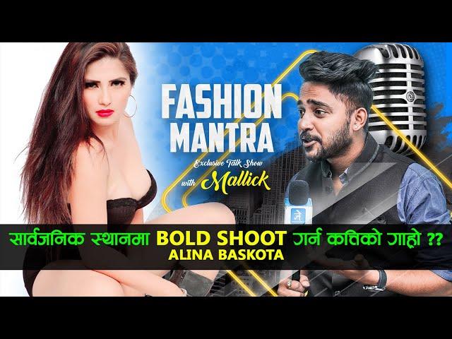 Fashion Mantra EP-2 l सार्वजनिक स्थानमा Bold Shoot गर्न कत्तिको गाह्रो?? Alina Baskota l Purushottam