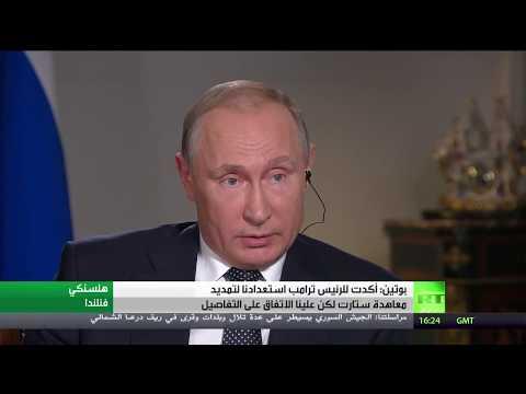 مقابلة الرئيس بوتين مع قناة -فوكس نيوز- الأمريكية  - نشر قبل 3 ساعة
