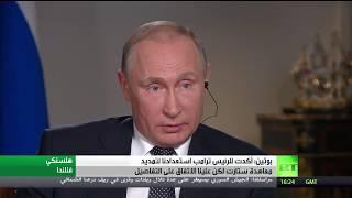 """مقابلة الرئيس بوتين مع قناة """"فوكس نيوز"""" الأمريكية"""