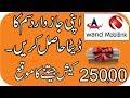 How to get Jazz Warid Sim Number Call history SMS History 2019 || Win 250.00 || Urdu Hindi