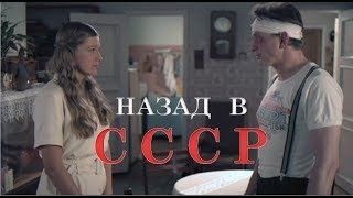 BACK TO THE USSR / Comedy / Full version