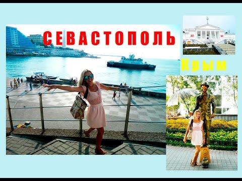 СЕВАСТОПОЛЬ. Крым. Что посмотреть в Севастополе за один день?