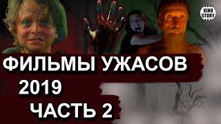 Фильмы ужасов 2019 года. Часть 2
