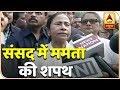 We Prayed To Bapu That Remove BJP And Modi Babu: Mamata Banerjee | ABP News