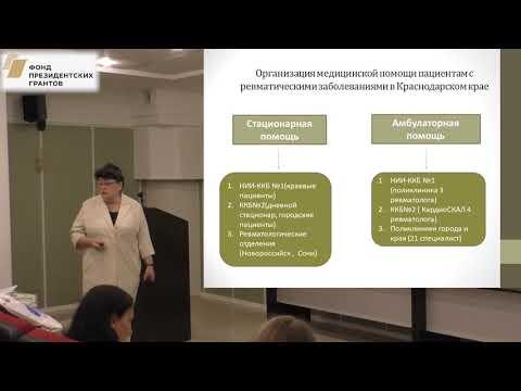 Давыдова А.Ф.- Организация мед.помощи пациентам с ревматическими заболеваниями в Краснодарском крае