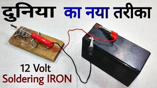 How to Make 12 volt Dc Soldering IRON ✔,12 volt Dc Soldering IRON, Soldering iron, Learn everyone