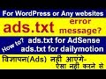 What is Ads.Txt | Ads.txt for Adsense | Ads.txt for WordPress or any website (Hindi Video)