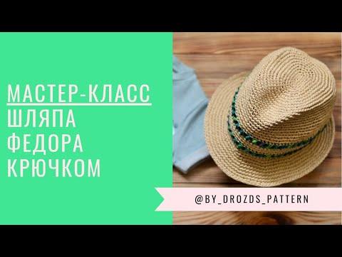 Связать шляпу мужскую крючком