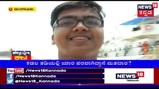 Mangaluru : What Do People Have To Say About Lok Sabha Elections 2019..?!