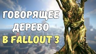 Разбор квеста Оазис Fallout 3