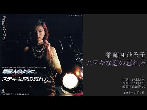 薬師丸ひろ子「ステキな恋の忘れ方」 7thシングル, 1985年11月 [HD 1080p]