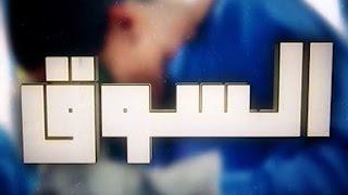 السوق-  الحلقة13-    تقديم علي داوود والضيف الدائم الشيخ صالح كامل