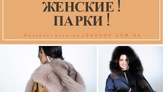 Видео обзор парка женская зимняя - трансформер