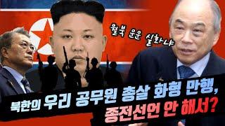 북한의 우리 공무원 총살 화형 만행에 대한 한국교회연합 성명서