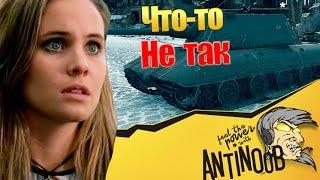 ЧТО-ТО ТУТ НЕ ТАК в World of Tanks (wot)