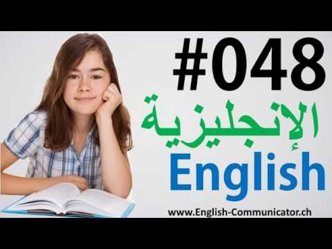 #48 اللغة الإنجليزية دورة الناطقة القراءة الاستماع المفردات,قواعد English language  Udailiya