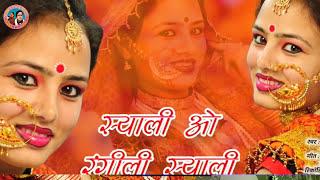 Latest kumauni song 2017 syali o rangeeli syali Ramesh Babu Goswami #Uttarakhand