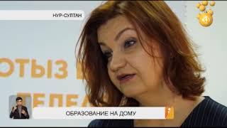 Родители школьников просят ввести в Казахстане дистанционную форму обучения