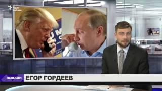 Трамп похвалил Путина