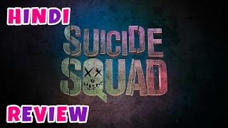 Suicide Squad Hindi Review | DC India