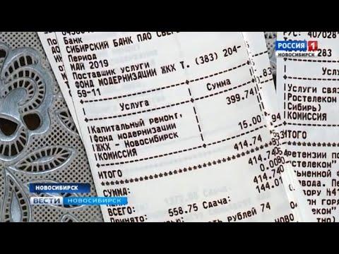 Счет с накруткой: «Вести» узнали, как снизить комиссию при оплате коммунальных услуг
