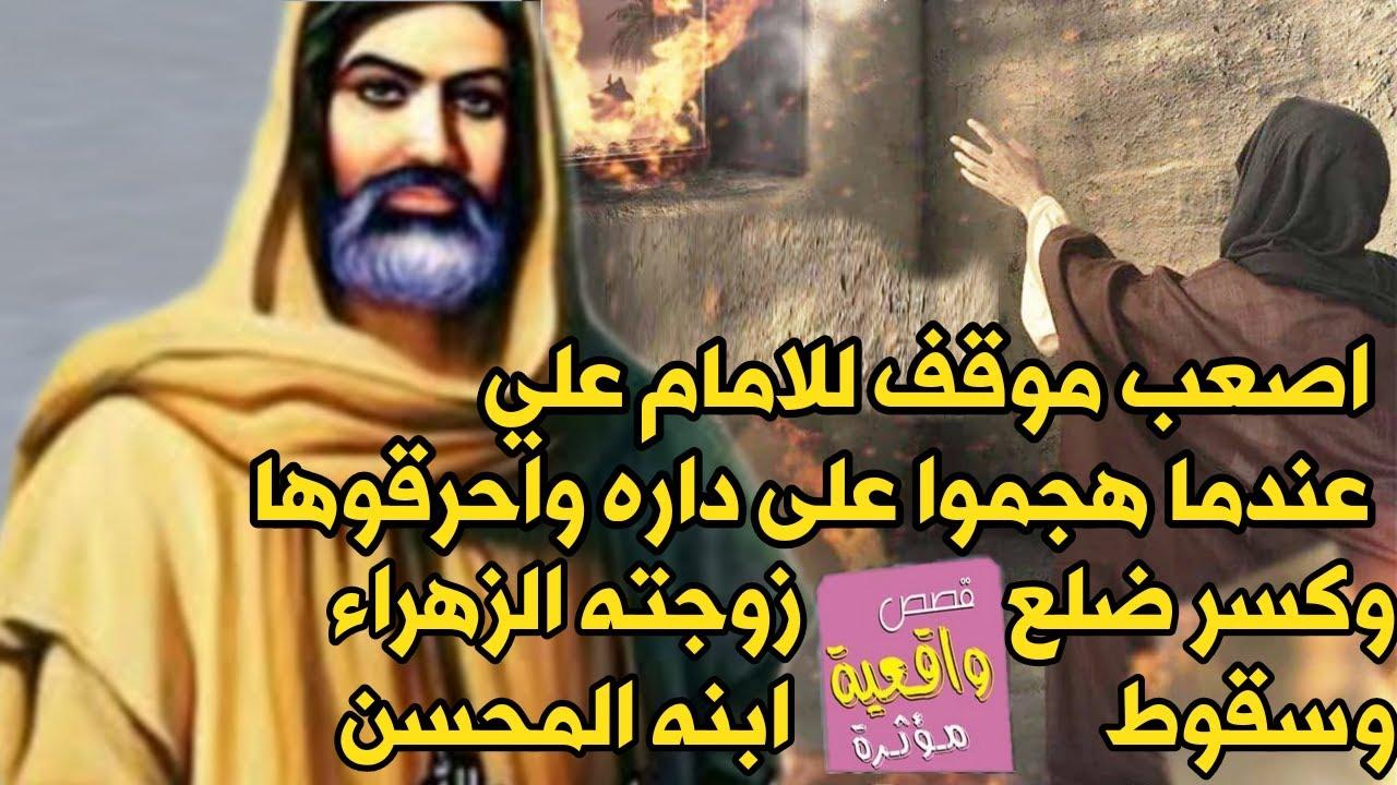 موقف الامام علي (ع) عندما هجموا على داره وحـرقوها وكسر ضلع زوجته فاطمة الزهراء (ع) وسقوط ابنه المحسن