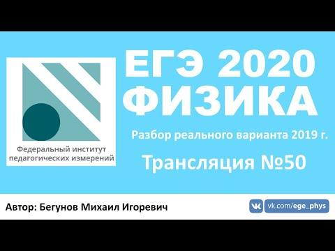 🔴 ЕГЭ 2020