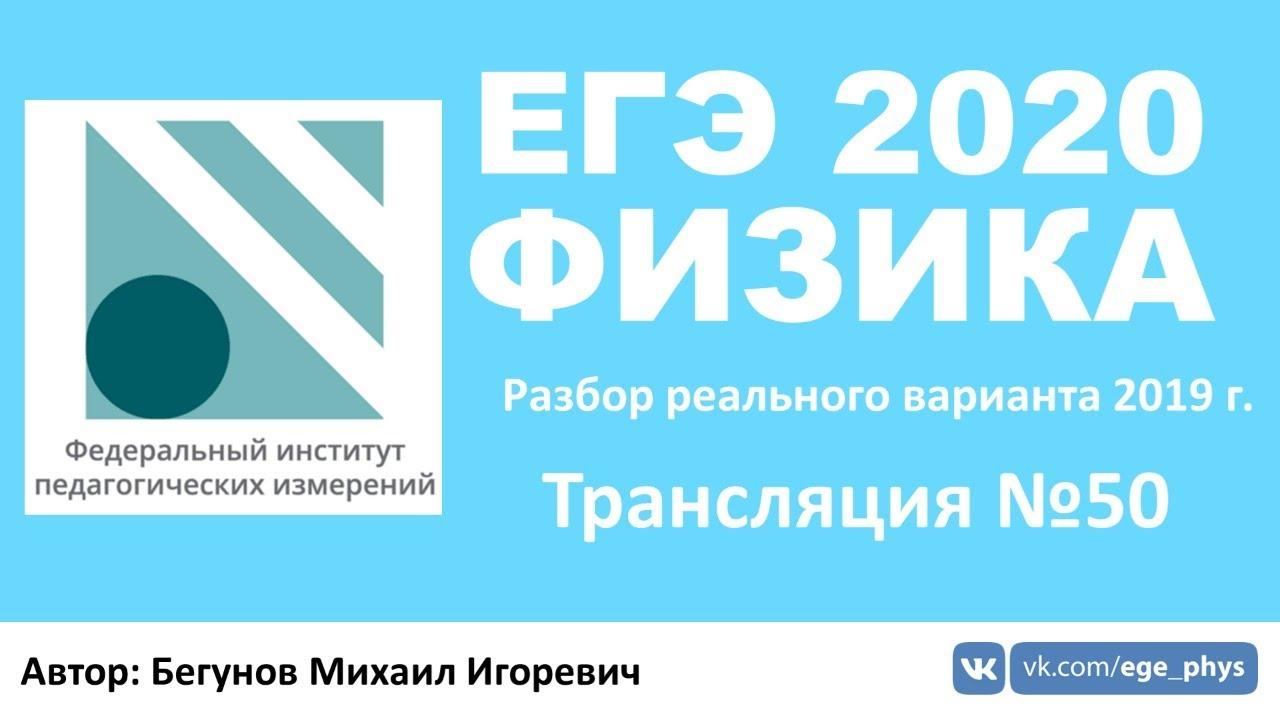 🔴 ЕГЭ 2020 по физике. Разбор варианта. Трансляция #50 - Вариант 5 (REAL ЕГЭ 2019)