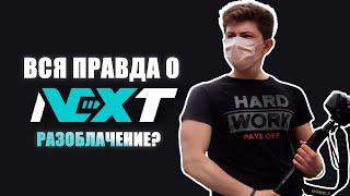 Обзор Приложения NEXT От Игоря Войтенко|Разоблачение