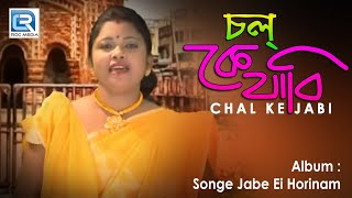 Chalke Jabi | চল্ কে যাবি | Smritikana Roy | 2018 New Folk Song | Rs Music | Loko Geeti