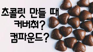 커버춰 초콜릿과 컴파운드 초콜릿의 차이점 l 발렌타인데…