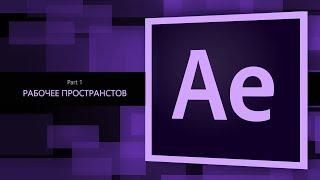 After Effects #1. Рабочее пространство || Уроки Виталия Менчуковского