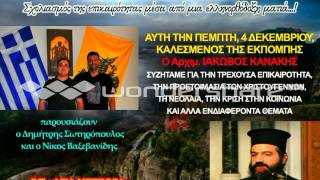 ΕΛΛΗΝΟΡΘΟΔΟΞΑ - 04/12/2014 (π. Ιάκωβος Κανάκης)