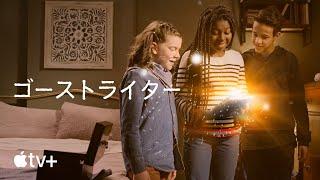 ゴーストライター — 公式予告編   Apple TV+