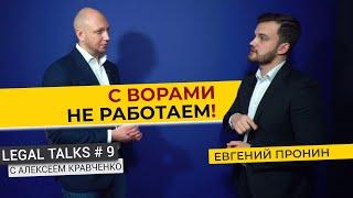 Адвокат Евгений Пронин о взятках в юридическом бизнесе. Защита Марка Фейгина в Украине
