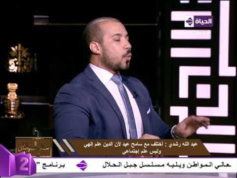 معالي المواطن - عبد الله رشدي ' اختلف مع سامح عيد لان الدين علم الهي وليس علم اجتماعي '