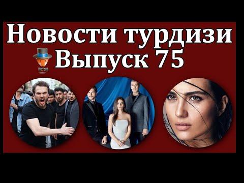 Новости турдизи. Выпуск 75