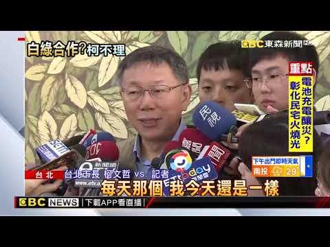 民調輸郭韓贏蔡賴 白綠合作? 柯:我做我的