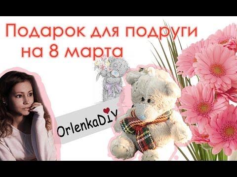 Оригинальные подарки на 8 марта для любимых женщин ...