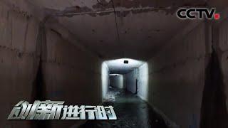 《创新进行时》 20200609 治水大行动(五)| CCTV科教