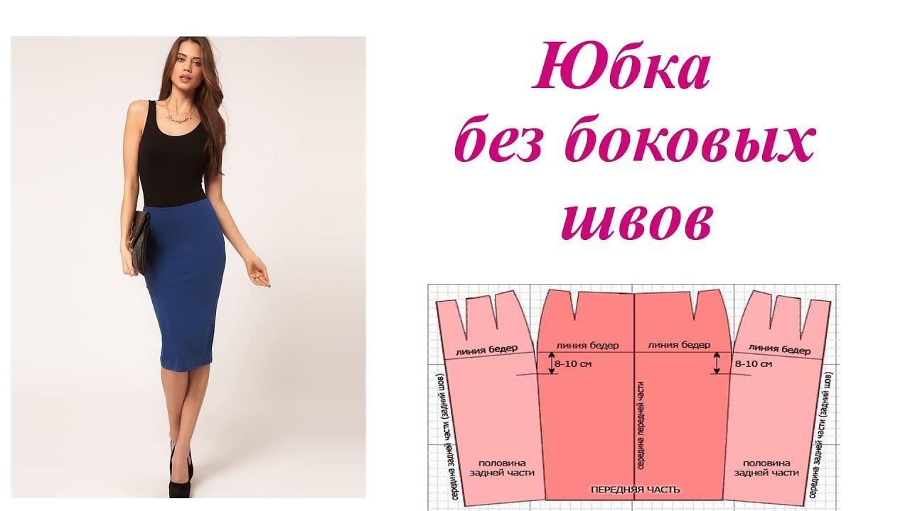Выкройка юбки без боковых швов