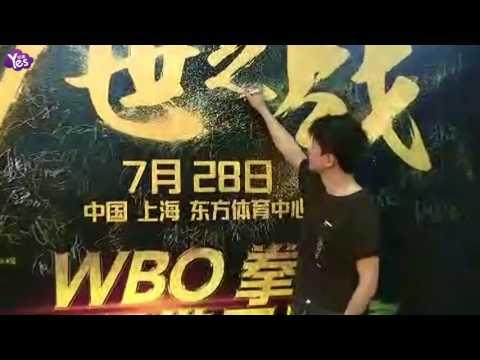 《Yes現場 全長無剪》WBO拳王金腰帶衛冕賽