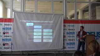 """Доклад """"Геймдизайн документация на пути к идеальной структуре""""  Роман Броницкий, GameFirst Mobile"""