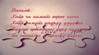 Serchmaa & Javhaa - Chiniih bi Miniih chi lyrics